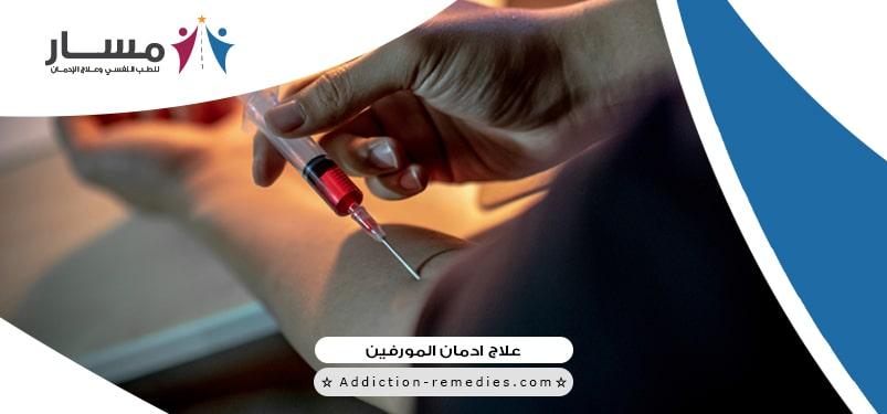 هل المورفين من المخدرات؟،ما هي جرعة المورفين التي تسبب الادمان؟،ما هي استخدامات المورفين الطبية؟،ماذا عن المورفين الطبيعي؟،ماهو بديل المورفين؟