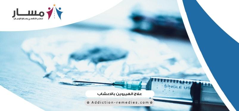 ادوية علاج الهيروين، اسرع طريقة لتبطيل الهيروين، طرق التخلص من ادمان الهيروين، مدة خروج الهيروين من الجسم