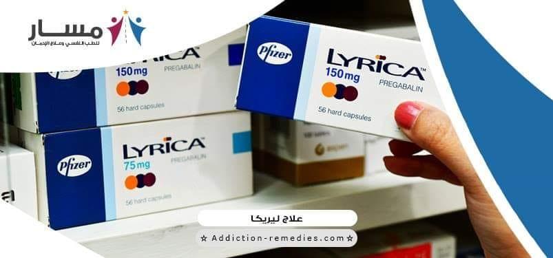 ما دور مركز مسار لعلاج مدمني ليريكا،هل دواء ليريكا للاكتئاب،هل ليريكا يعالج القلق المرضي،هل ليريكا اصبح مخدر