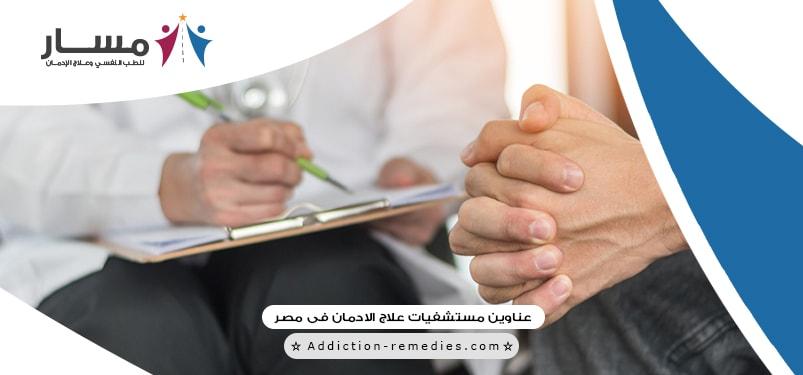 ماذا عن مصحة لعلاج الادمان في القاهرة،كيف نحل مشكلة الادمان،ما هي افضل مستشفى لعلاج الادمان في مصر،هل تتوافر مصحة حكوميه لعلاج الادمان