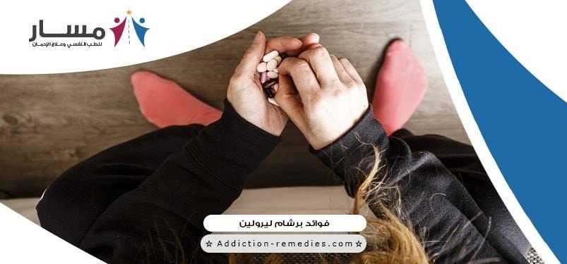 ما هو ليرولين؟،ما هي الاعراض الجانبية لاستخدام دواء ليرولين،ماذا عن ليرولين واضراره،ماذا تعرف عن جدول المخدرات وهل ليرولين من ضمن ادوية الجدول