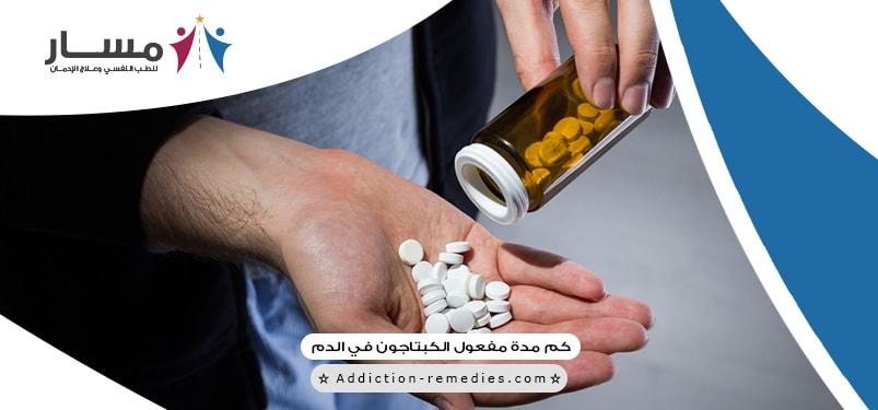 ما هو الكبتاجون المخدر،ما هي مدة بقاء مادة الكبتاجون في الدم،كم مدة بقاء الحبوب المنشطة في البول،كيفية ازالة مفعول الكبتاجون