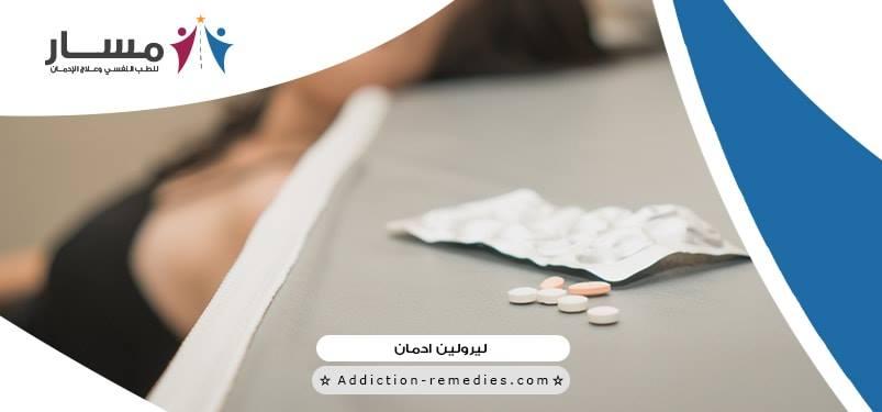 كيفية علاج إدمان ليرولين،ما هي اعراض ادمان ليرولين،هل تم ادراج ليرولين جدول،هل يعتبر ليرولين من المخدرات