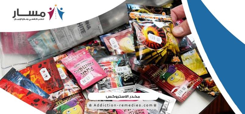 ما هو مخدر التعويذة،ما دور مركز مسار تجاه ادمان الاستروكس،ما هو مخدر الاستروكس،ما هي خطورة انتشار مخدر الاستروكس في مصر