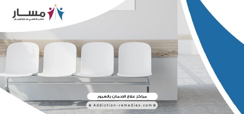 ما ضرورة تواجد مراكز علاج الادمان في مصر،ماذا عن مركزمسار للطب النفسي وعلاج الادمان،ما هو واجب المجتمع تجاه مراكز علاج الادمان
