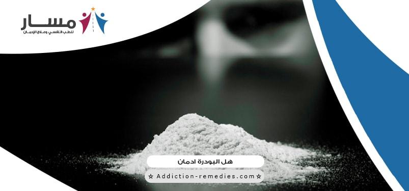 فوائد الهيروين، انواع الهيروين، مدة خروج الهيروين من الجسم، كيف اعرف الهيروين، اعراض تعاطي الكوكايين