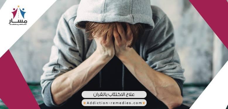 هل يمكن علاج الاكتئاب والقلق والخوف بالقران،هل تم تجربة علاج الاكتئاب بالقران،هل توجد ايات لعلاج الاكتئاب،ما هي خطورة مرض الاكتئاب