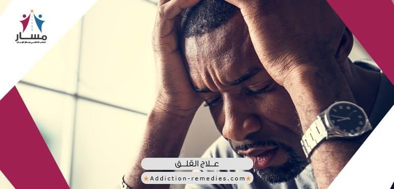 ماذا عن علاج القلق النفسي الحاد؟،هل يمكن علاج القلق بالقران؟،هل يمكن علاج القلق النفسي بدون ادويه؟،ما العلاقة بين علاج القلق والخوف الزائد؟،هل يمكن علاج القلق النفسي بالاعشاب؟