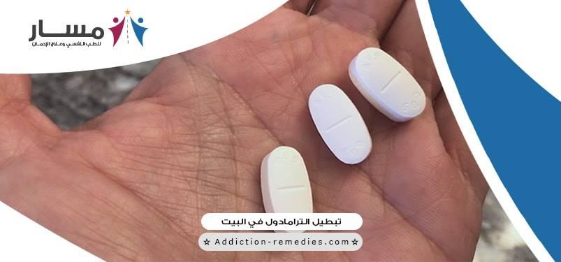 كيفية تنظيف الترامادول من الجسم،كيفية علاج ادمان الترامادول بالادوية،هل يمكن علاج الترامادول بالاعشاب،ماذا عن علاج الترامادول بدون طبيب