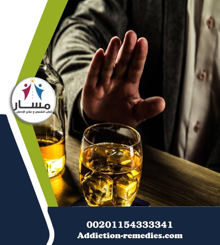 التخلص من اعراض الكحول الانساحبية،علاج الكحول،علاج مدمن الكحول